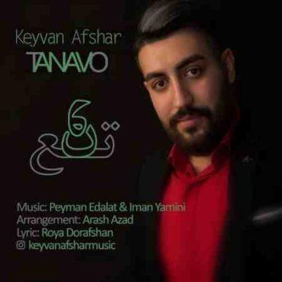 دانلود آهنگ تنوع از کیوان افشار