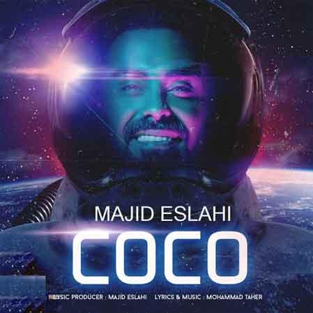 آهنگ جدید مجید اصلاحی به نام کوکو