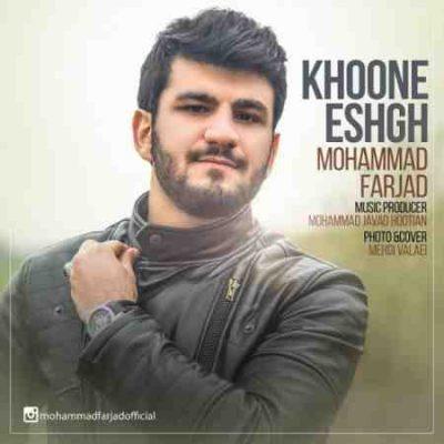 آهنگ جدید محمد فرجاد به نام خونه عشق