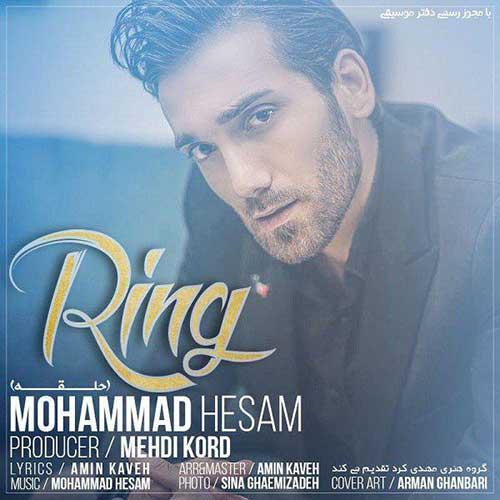 آهنگ جدید محمد حسام به نام حلقه