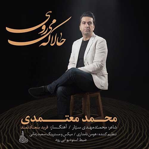 آهنگ جدید محمد معتمدی به نام حالا که میروی
