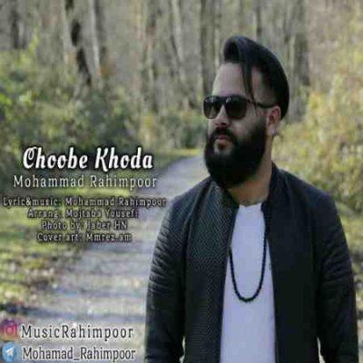 آهنگ جدید محمد رحیم پور به نام چوب خدا