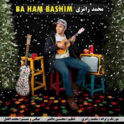 آهنگ جدید محمد رامزی به نام با هم باشیم