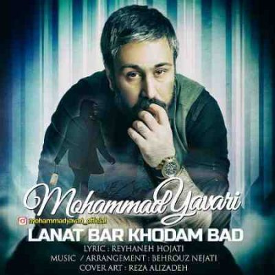 آهنگ جدید محمد یاوری به نام لعنت بر خودم باد