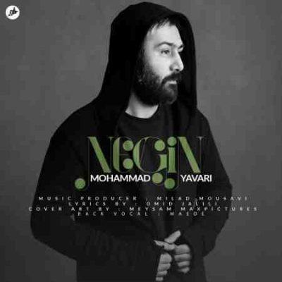 دانلود آهنگ نگین از محمد یاوری