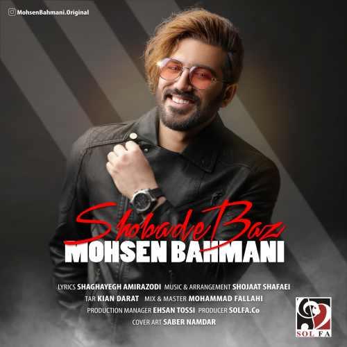 آهنگ جدید محسن بهمنی به نام شعبده باز