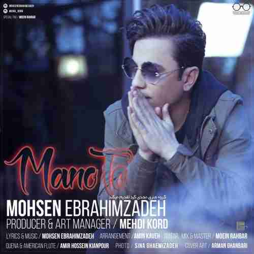 آهنگ جدید محسن ابراهیم زاده به نام منو تو