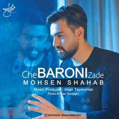 آهنگ جدید محسن شهاب به نام چه بارونی زده