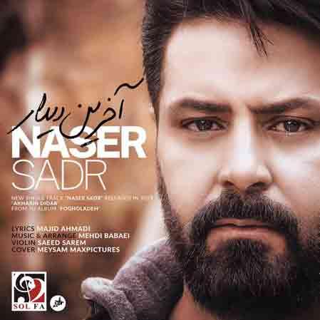 دانلود آهنگ آخرین دیدار از ناصر صدر