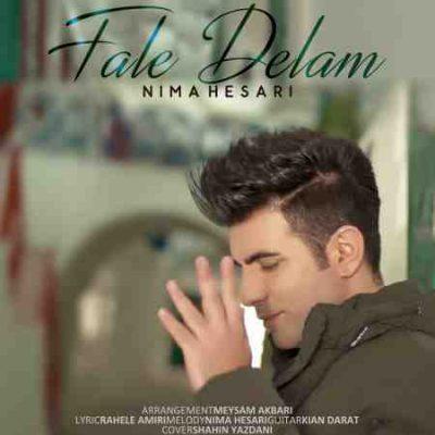 آهنگ جدید نیما حصاری به نام فال دلم