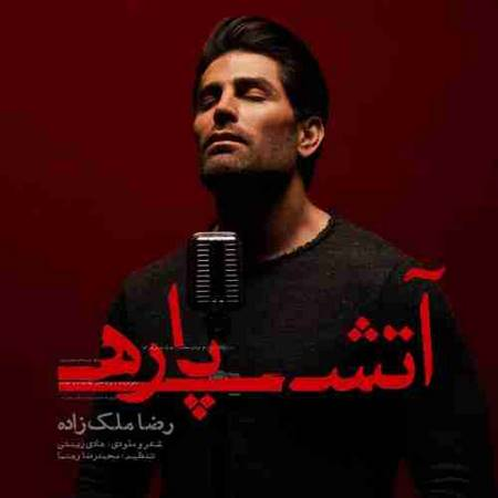 آهنگ جدید رضا ملک زاده به نام آتش پاره