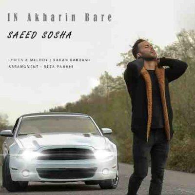 آهنگ جدید سعید سوشا به نام این آخرین باره