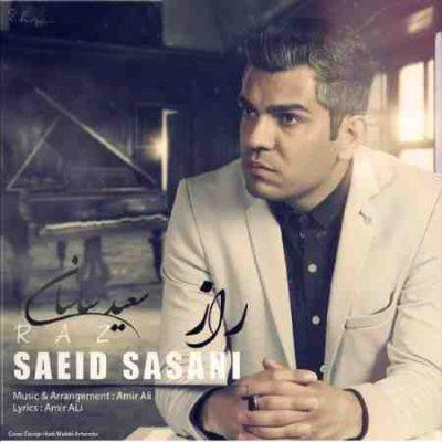 آهنگ جدید سعید ساسانی به نام راز