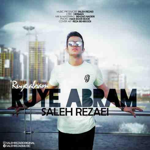 آهنگ جدید صالح رضایی به نام روی ابرام