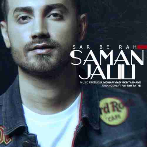 آهنگ جدید سامان جلیلی به نام سر به راه