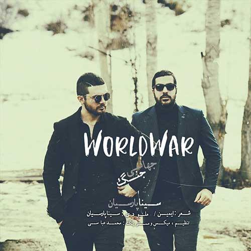 آهنگ جدید سینا پارسیان به نام جنگ جهانی