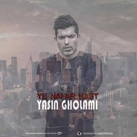 آهنگ جدید یاسین غلامی به نام یه نفر هست