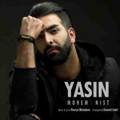 آهنگ جدید یاسین به نام مهم نیست