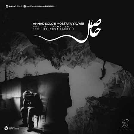 آهنگ جدید احمد سلو به نام حاصل
