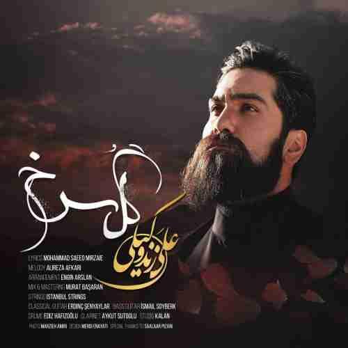 آهنگ جدید علی زند وکیلی به نام گل سرخ