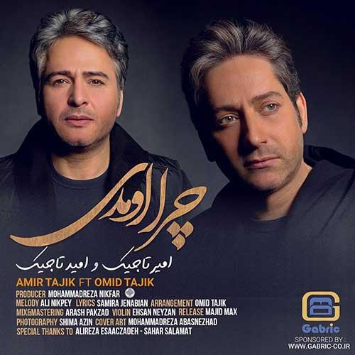 آهنگ جدید امیر تاجیک به نام چرا اومدی