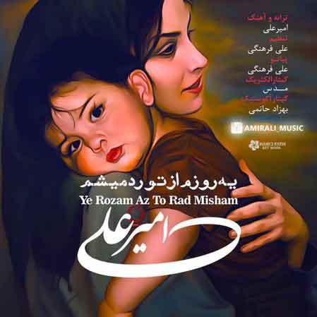 آهنگ جدید امیر علی به نام یه روزم از تو رد میشم