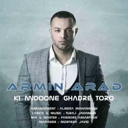 آهنگ جدید آرمین آراد به نام کی میدونه قدر تورو
