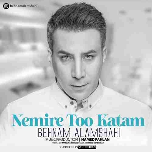 آهنگ جدید بهنام علمشاهی به نام نمیره تو کتم