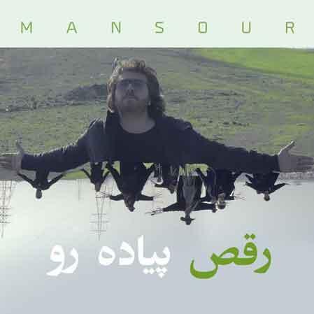 آهنگ جدید منصور به نام رقص پیاده رو