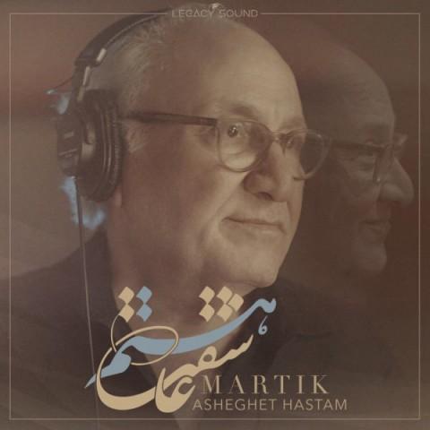 آهنگ جدید مارتیک به نام عاشقت هستم