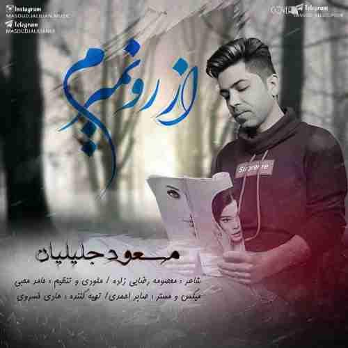 آهنگ جدید مسعود جلیلیان به نام از رو نمیرم