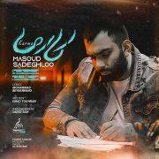 آهنگ جدید مسعود صادقلو به نام کارما