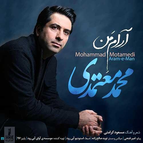 آهنگ جدید محمد معتمدی به نام آرام من