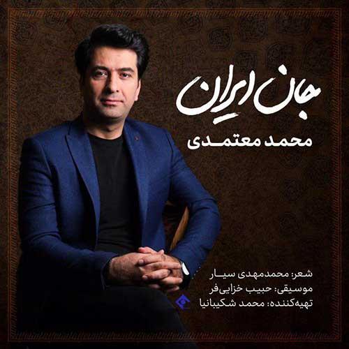 دانلود آهنگ جان ایران از محمد معتمدی