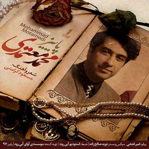 آهنگ جدید محمد معتمدی به نام پاییز
