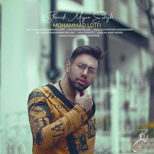 آهنگ جدید محمد لطفی به نام عشق