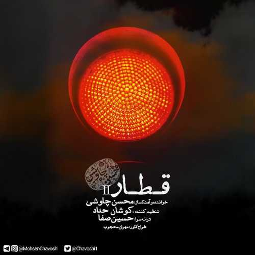 آهنگ جدید محسن چاوشی به نام قطار (ورژن جدید)