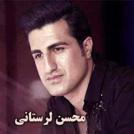 آهنگ جدید محسن لرستانی به نام دل دل