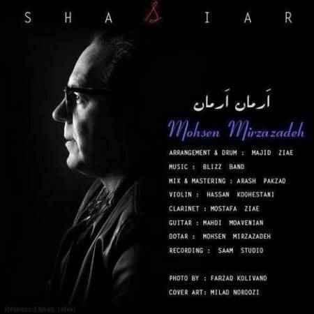 آهنگ جدید محسن میرزازاده به نام ارمان ارمان