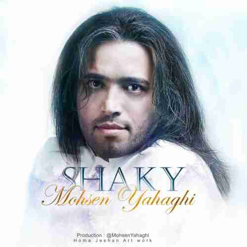 آهنگ جدید محسن یاحقی به نام شاکی