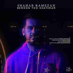 آهنگ جدید شهاب رمضان به نام بمون تو خاطرم
