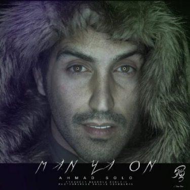 آهنگ جدید احمد سلو به نام من یا اون