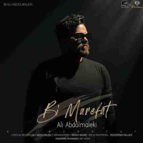 دانلود آهنگ بی معرفت از علی عبدالمالکی
