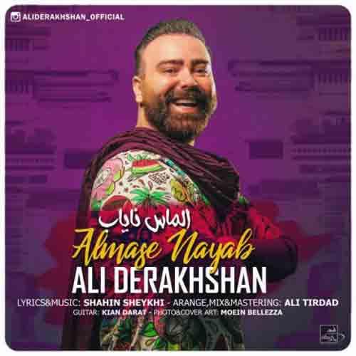 آهنگ جدید علی درخشان به نام الماس نایاب