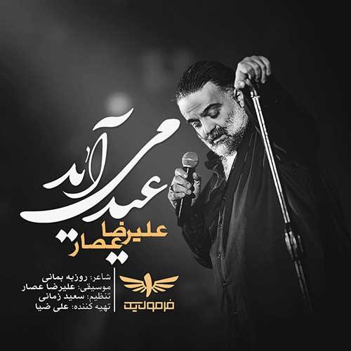 آهنگ جدید علیرضا عصار به نام عید می آید