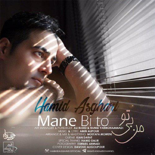 آهنگ جدید حمید اصغری به نام من بی تو