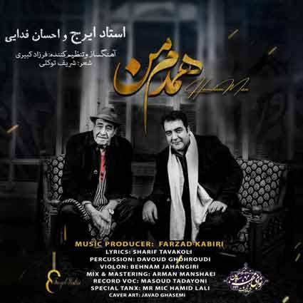 آهنگ جدید ایرج خواجه امیری به نام همدم من