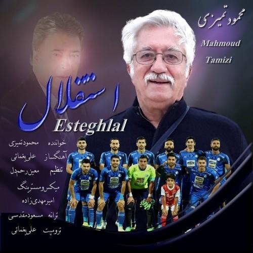 آهنگ جدید محمود تمیزی به نام استقلال
