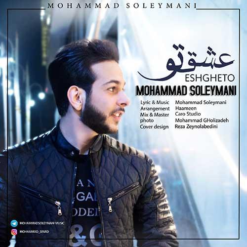 آهنگ جدید محمد سلیمانی به نام عشقتو