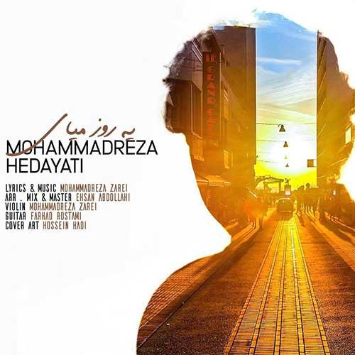 آهنگ جدید محمدرضا هدایتی به نام یه روز میای